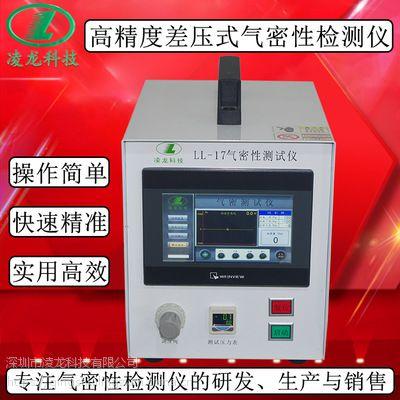 热销户外音响密封性检测仪 差压式防水泄漏检漏设备 IP防水测试