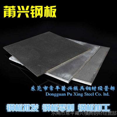 东莞常平钢材厚度价格 密度重量厂家
