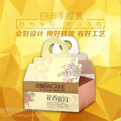 专业定制手提包装盒 烘焙西点包装盒炸鸡蛋糕盒 礼品食品盒子定做 东莞印刷厂家