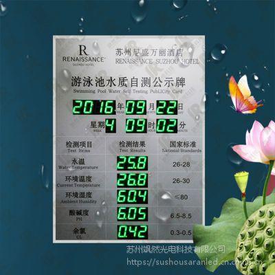 水温自动检测显示屏 游泳馆专用水质监测LED电子看板 热销产品