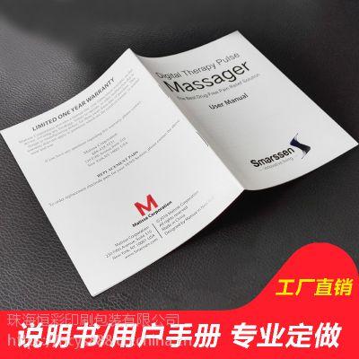 说明书印刷定制黑白画册印刷宣传册设计图册员工手册合同书