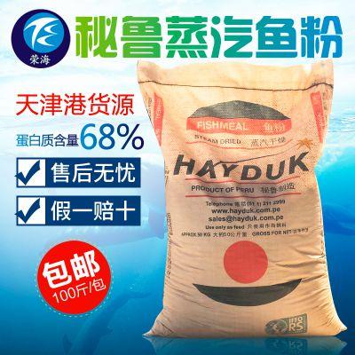 厂家批发包邮 进口秘鲁蒸汽鱼粉 50公斤蛋白含量68%猪牛羊鸡鸭龙虾水产动物用饲料级