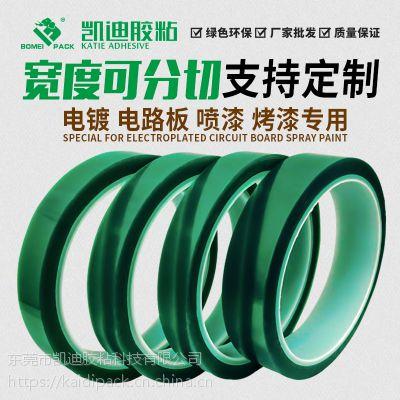 东莞凯迪专业生产绿胶金手指胶带高温烤漆专用胶带