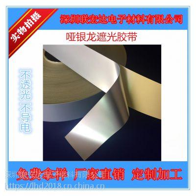 深圳厂家供应哑银龙胶带 消银龙 不透光不导电 LED灯遮光漏光使用 镜面反光胶