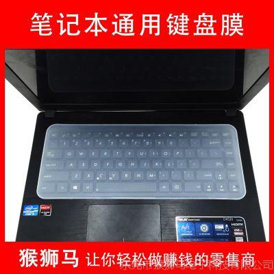 笔记本通用键盘膜 键盘膜 硅胶14寸/15寸键盘保护膜 笔记本通用膜