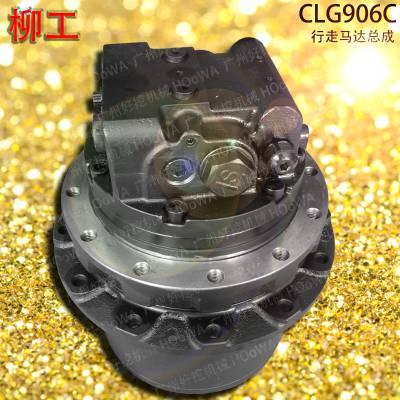 liugong/柳工挖掘机配件CLG906C行走马达总成_柳工906行走泵总成