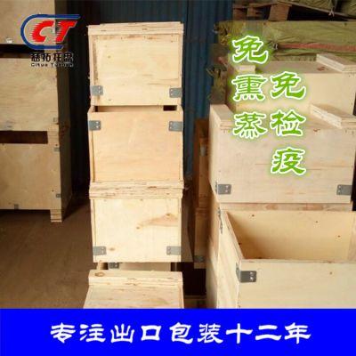 木箱包装免熏蒸免检疫慈溪木箱厂家专业生产