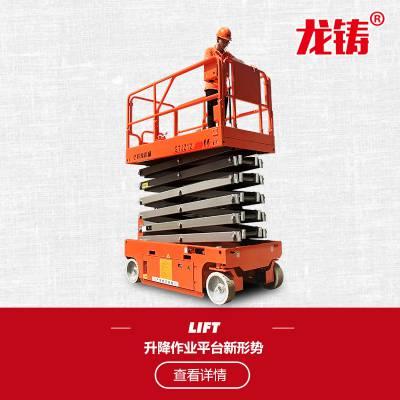 12米液压轮驱动升降机 电瓶全自动自行走式升降平台车制造厂