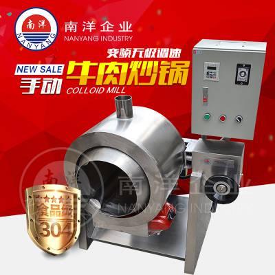 广州南洋小型实验室用燃气不锈钢滚筒牛肉干炒锅 混合机 搅拌机质量保证