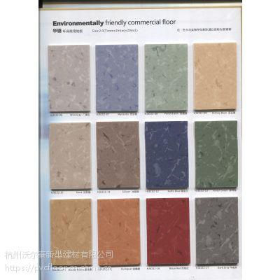 供应华泰公司生产的PVC塑胶地板
