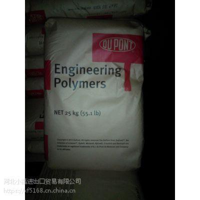 供应阻燃PA66 FR50美国杜邦(深圳)25%玻纤增强