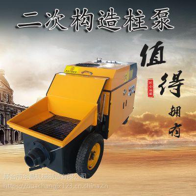 华昌YB-5卧式二次构造柱泵上料机价格 混凝土机械设备 建筑用输送泵