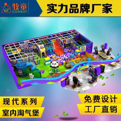 广州牧童新型游乐设备厂家 中小型儿童乐园拓展训练游艺设施制造生产 pvc材质