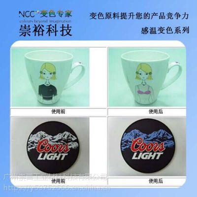 广州崇裕厂家直销31度33度感温变色油墨可逆循环变色水性丝印油墨