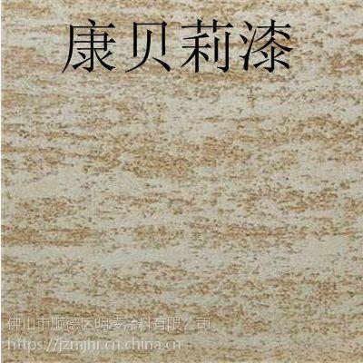 深圳真石漆涂料厂家电话号码I8825447I37康贝莉漆