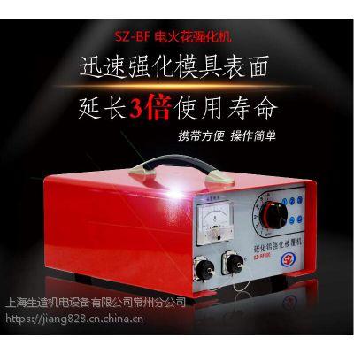 SZ-BF100 电火花强化机 碳化钨强化被覆机