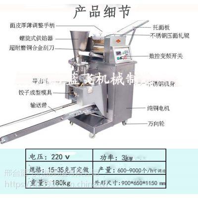 河南150型新款商用全自动仿手工包合式饺子机 新型花边小型速冻饺子机蓝飞厂家