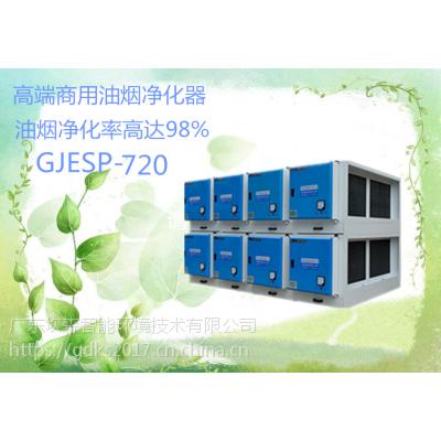 供应广杰环保低空直排72000风量静电油烟净化器