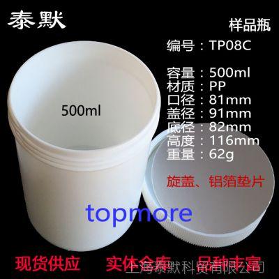 500ml 塑料瓶、样品瓶、广口瓶、膏体瓶、粉末瓶、分装瓶 TP08C