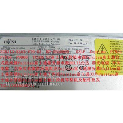 DPS-250AB-8A HP-D2508E0 P7936 TX100S富士通工控机电源