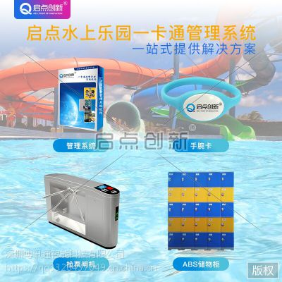 常温游泳馆一卡通收费解决方案,水上乐园会员手牌充值系统,游泳馆电子门票系统