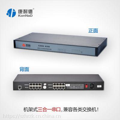 康耐德8串口服务器C2000 N380三合一机架式