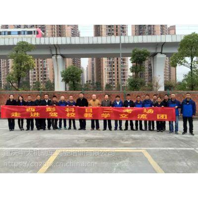 重庆学车 中大驾校石子山基地C1、C2驾驶证