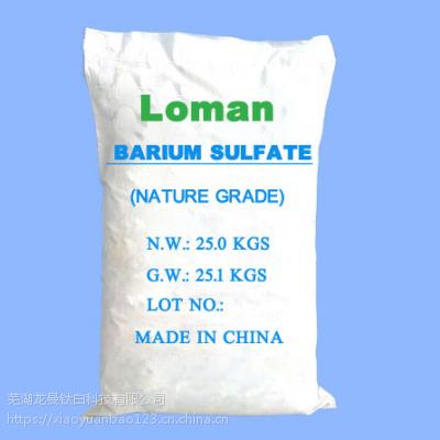 超细硫酸钡白度高纯度好