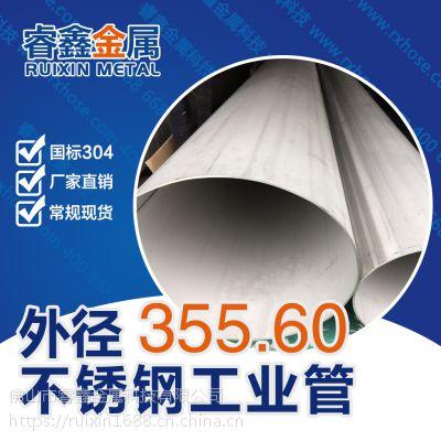 合肥304不锈钢工业管 建筑大口径圆管325*2 厚壁管机械构造管