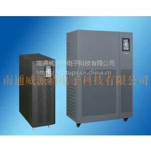供应高端80KVA 120KVA工频在线式UPS电源厂家直销 南通威派特