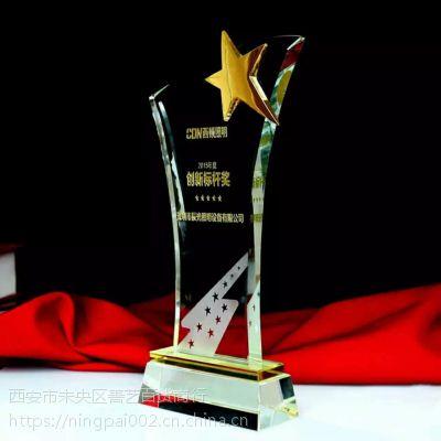 西安水晶奖杯免费刻字定做彩色奖杯定制创意公司团体年会颁奖纪念品