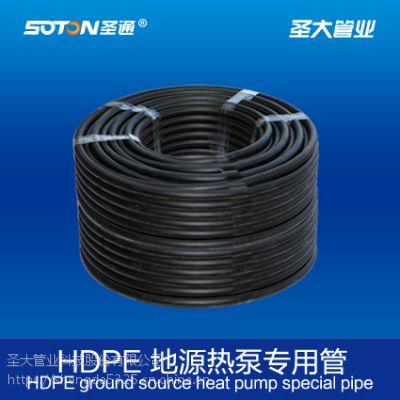 圣大管业供应杭州HDPE黑色供热地源热泵专用管厂家量大优惠