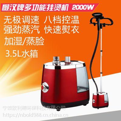 厂家直销爱妻家用蒸汽大功率立式挂烫机