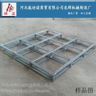 河北龙辉机械 九宫格不锈钢钢制金属托盘 镀锌叉车铁卡板、托盘-K