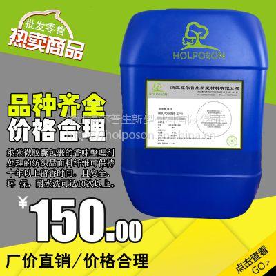 浙江福尔普生新型材料有限公司 香味整理剂 纺织后整理助剂