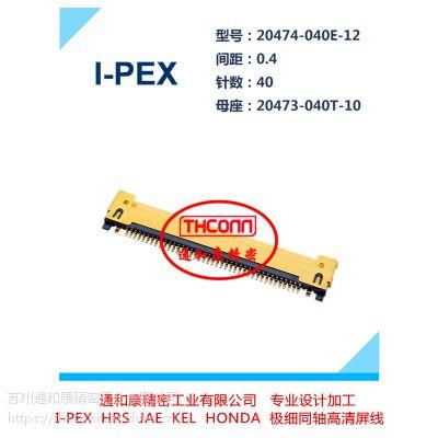 I-PEX 20474-040E-12 原厂正品连接器