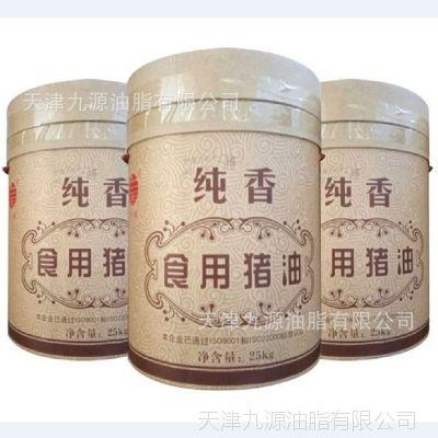 升源纯香猪油 食用动物油 餐饮烘焙调味料专用 25kg厂价包邮