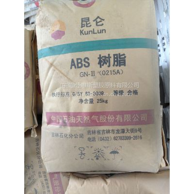 供应中石油吉林0215A通用注塑级ABS