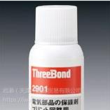 THREEBOND三健_TB2955S_电气零部件保护剂