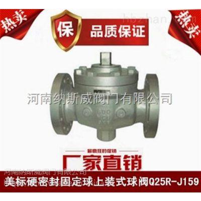 郑州Q25R-J159美标硬密封固定球上装式球阀厂家,纳斯威固定球上装式球阀价格