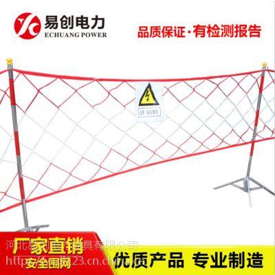 河北易创国家标准安全围网 安全围棋 围栏支架生产厂家