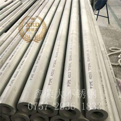 北海海城304不锈钢管(无缝管) 卫生级不锈钢管