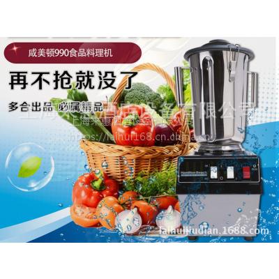 美国咸美顿990食物粉碎机 3.8升 厨师搅拌机 咸美顿食品搅拌机