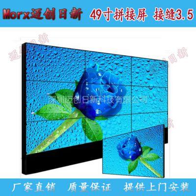 拼接屏厂家窄边拼接屏LG49寸3.5mm液晶拼接墙49寸LG大屏LCD屏监视