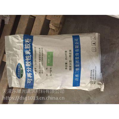 天津东光牌可再分散性乳胶粉