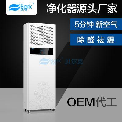 贝尔克KJ1350F-D02多功能空气净化器家用除甲醛PM2.5负离子一件代发