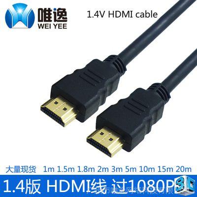 HDMI线厂家3米 1.4版 3D HDMI高清线 电脑连接电视线 厂家直销