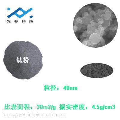 上海先芯新材料纳米钛粉厂家 微米钛粉