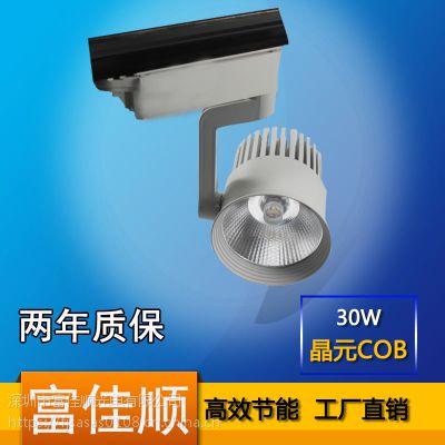 富佳顺厂家直销 新款cob明装轨道灯 可调角度轨道灯30W led导轨灯射灯
