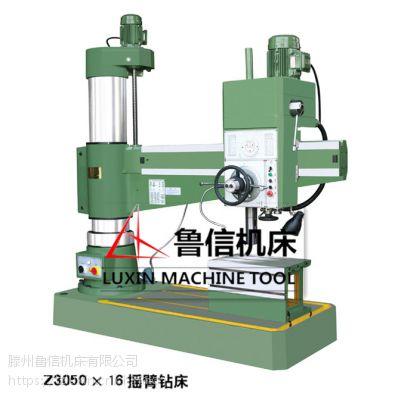 液压摇臂钻厂家 摇臂钻型号 Z3050液压